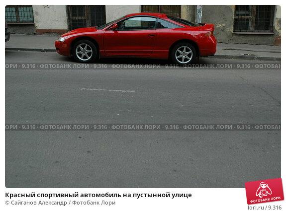 Красный спортивный автомобиль на пустынной улице, фото № 9316, снято 15 апреля 2005 г. (c) Сайганов Александр / Фотобанк Лори