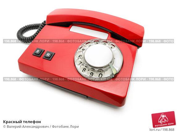 Красный телефон, фото № 198868, снято 2 февраля 2008 г. (c) Валерий Александрович / Фотобанк Лори