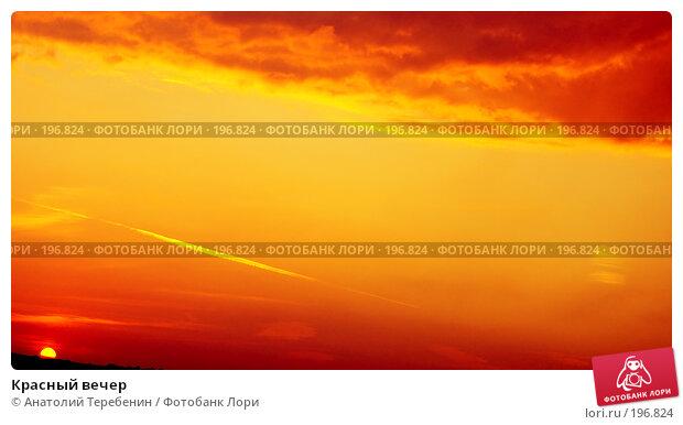 Красный вечер, фото № 196824, снято 16 августа 2007 г. (c) Анатолий Теребенин / Фотобанк Лори
