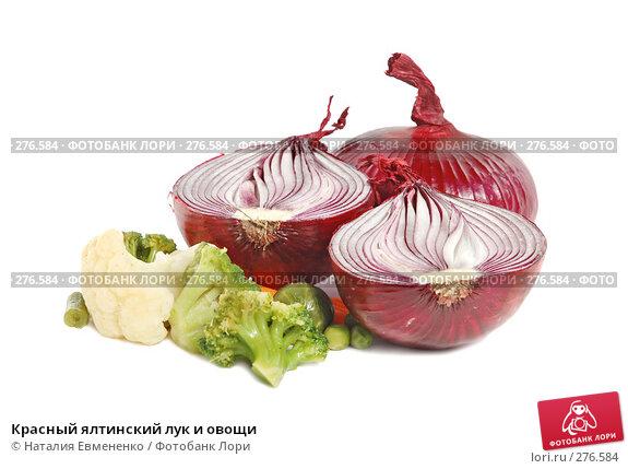 Красный ялтинский лук и овощи, фото № 276584, снято 24 апреля 2008 г. (c) Наталия Евмененко / Фотобанк Лори