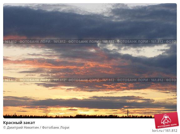 Красный закат, фото № 161812, снято 30 июня 2006 г. (c) Дмитрий Никитин / Фотобанк Лори