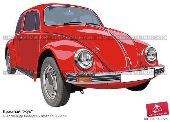 """Красный """"Жук"""", иллюстрация № 149724 (c) Александр Володин / Фотобанк Лори"""