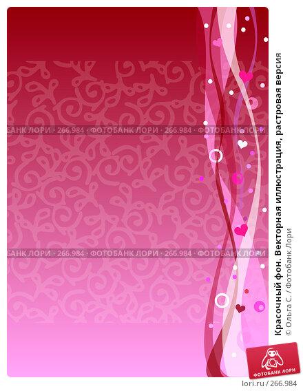 Красочный фон. Векторная иллюстрация, растровая версия, иллюстрация № 266984 (c) Ольга С. / Фотобанк Лори