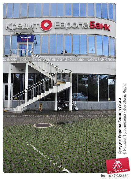 Кредит европа банк страна