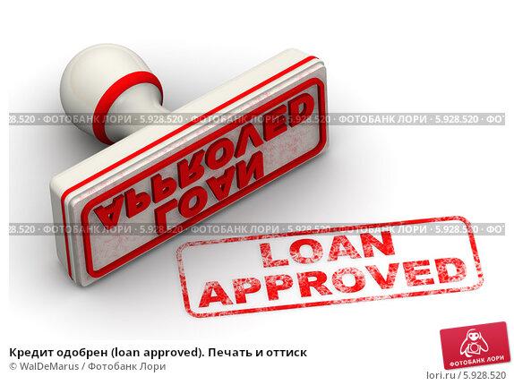кредит одобрен картинка кредит наличными без справок и поручителей нижневартовск