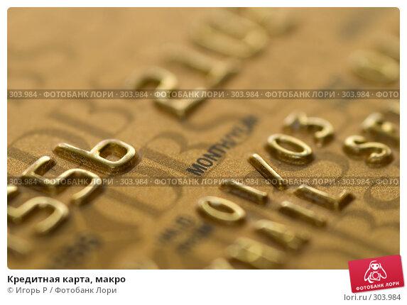 Купить «Кредитная карта, макро», фото № 303984, снято 29 мая 2008 г. (c) Игорь Р / Фотобанк Лори