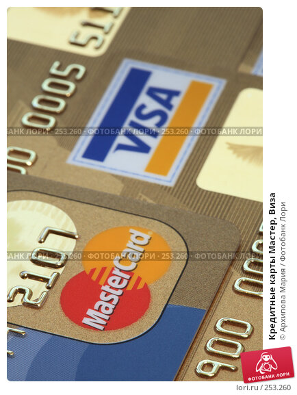 Кредитные карты Мастер, Виза, фото № 253260, снято 15 апреля 2008 г. (c) Архипова Мария / Фотобанк Лори