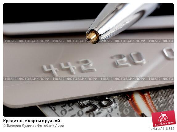 Кредитные карты с ручкой, фото № 118512, снято 14 ноября 2007 г. (c) Валерия Потапова / Фотобанк Лори