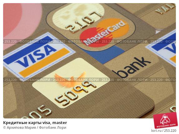Купить «Кредитные карты visa, master», фото № 253220, снято 15 апреля 2008 г. (c) Архипова Мария / Фотобанк Лори