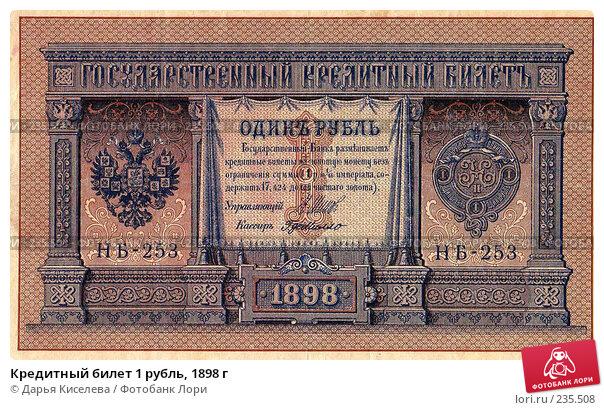 Кредитный билет 1 рубль, 1898 г, фото № 235508, снято 23 июля 2017 г. (c) Дарья Киселева / Фотобанк Лори