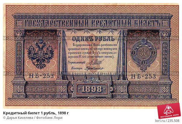 Кредитный билет 1 рубль, 1898 г, фото № 235508, снято 29 марта 2017 г. (c) Дарья Киселева / Фотобанк Лори