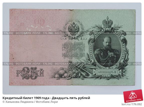Кредитный билет 1909 года - Двадцать пять рублей, фото № 176092, снято 15 января 2008 г. (c) Ханыкова Людмила / Фотобанк Лори