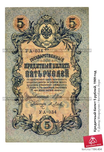 Кредитный билет 5 рублей, 1909 год, фото № 184404, снято 23 марта 2017 г. (c) Давид Мзареулян / Фотобанк Лори