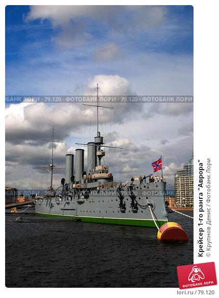 """Крейсер 1-го ранга """"Аврора"""", фото № 79120, снято 28 июля 2007 г. (c) Крупнов Денис / Фотобанк Лори"""