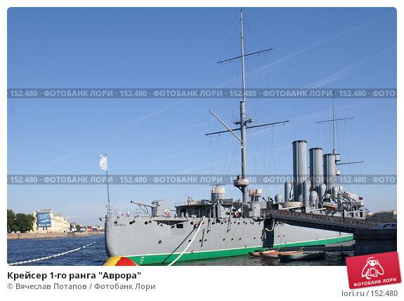 """Крейсер 1-го ранга """"Аврора"""", фото № 152480, снято 6 августа 2006 г. (c) Вячеслав Потапов / Фотобанк Лори"""