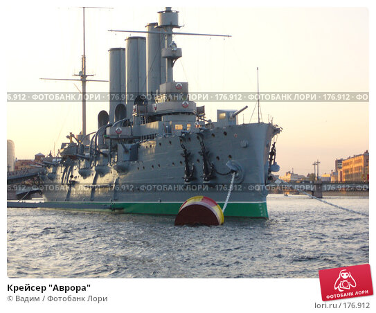 "Крейсер ""Аврора"", фото № 176912, снято 6 августа 2006 г. (c) Вадим / Фотобанк Лори"