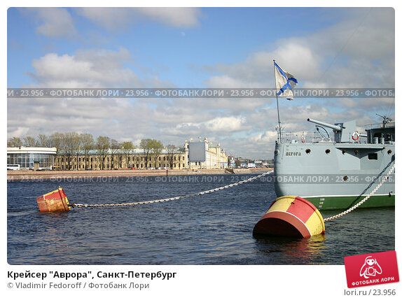 """Крейсер """"Аврора"""", Санкт-Петербург, фото № 23956, снято 18 мая 2005 г. (c) Vladimir Fedoroff / Фотобанк Лори"""