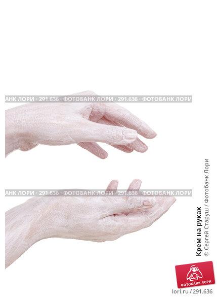 Купить «Крем на руках», фото № 291636, снято 18 мая 2008 г. (c) Сергей Старуш / Фотобанк Лори