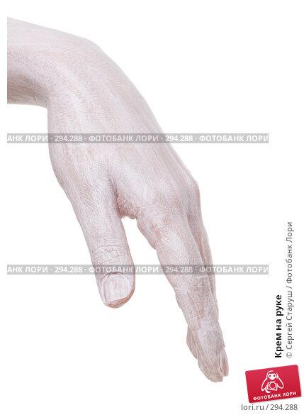 Крем на руке, фото № 294288, снято 18 мая 2008 г. (c) Сергей Старуш / Фотобанк Лори