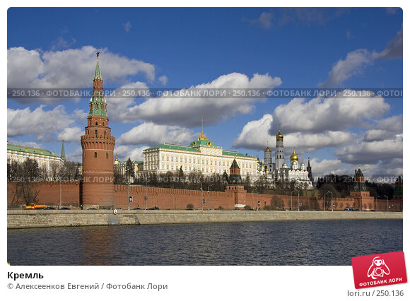 Кремль, фото № 250136, снято 6 марта 2008 г. (c) Алексеенков Евгений / Фотобанк Лори