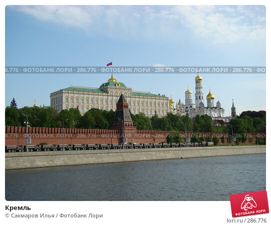 Купить «Кремль», фото № 286776, снято 1 января 2007 г. (c) Сакмаров Илья / Фотобанк Лори