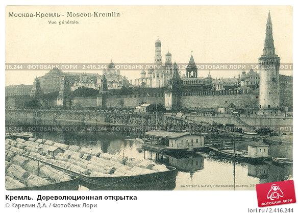 Купить «Кремль.  Дореволюционная открытка», фото № 2416244, снято 23 мая 2019 г. (c) Карелин Д.А. / Фотобанк Лори