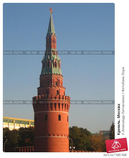 Кремль. Москва, фото № 160168, снято 22 сентября 2007 г. (c) Александр Литовченко / Фотобанк Лори