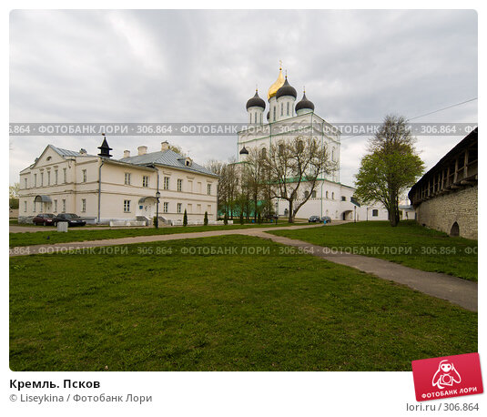 Кремль. Псков, фото № 306864, снято 2 мая 2008 г. (c) Liseykina / Фотобанк Лори