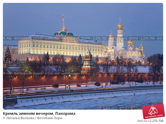 Купить «Кремль зимним вечером. Панорама», фото № 2276708, снято 23 февраля 2010 г. (c) Наталья Волкова / Фотобанк Лори