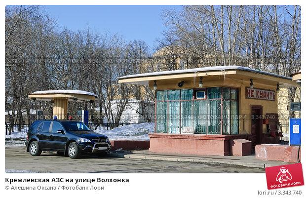 Купить «Кремлевская АЗС на улице Волхонка», эксклюзивное фото № 3343740, снято 10 марта 2012 г. (c) Алёшина Оксана / Фотобанк Лори