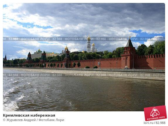 Кремлевская набережная, эксклюзивное фото № 82988, снято 15 июля 2007 г. (c) Журавлев Андрей / Фотобанк Лори