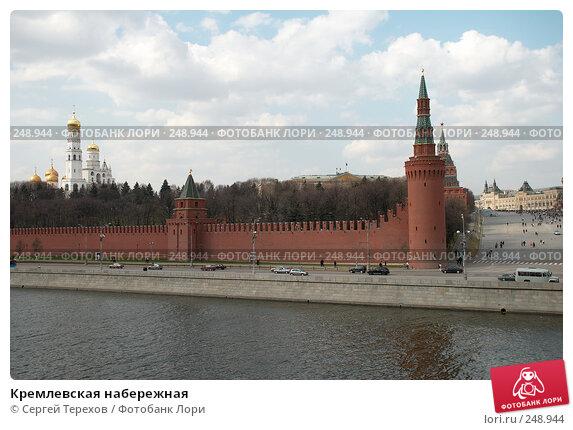 Кремлевская набережная, фото № 248944, снято 6 апреля 2008 г. (c) Сергей Терехов / Фотобанк Лори