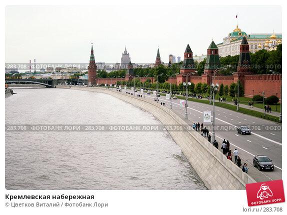 Кремлевская набережная, фото № 283708, снято 9 мая 2008 г. (c) Цветков Виталий / Фотобанк Лори