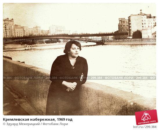 Купить «Кремлевская набережная, 1969 год», фото № 299384, снято 25 апреля 2018 г. (c) Эдуард Межерицкий / Фотобанк Лори
