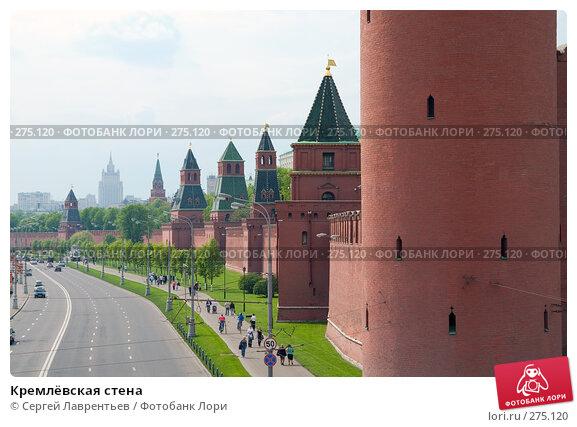 Купить «Кремлёвская стена», фото № 275120, снято 2 мая 2008 г. (c) Сергей Лаврентьев / Фотобанк Лори