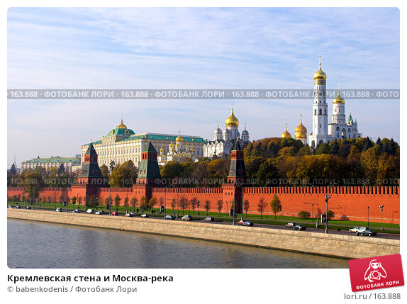 Купить «Кремлевская стена и Москва-река», фото № 163888, снято 28 октября 2007 г. (c) Бабенко Денис Юрьевич / Фотобанк Лори