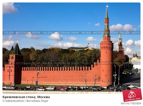 Кремлевская стена, Москва, фото № 163824, снято 20 октября 2005 г. (c) Бабенко Денис Юрьевич / Фотобанк Лори