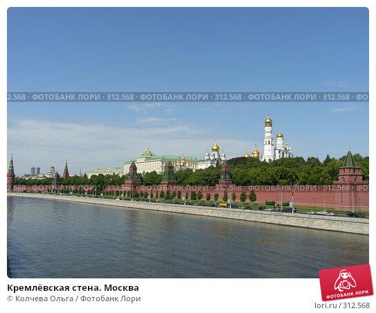 Кремлёвская стена. Москва, фото № 312568, снято 6 июня 2008 г. (c) Колчева Ольга / Фотобанк Лори