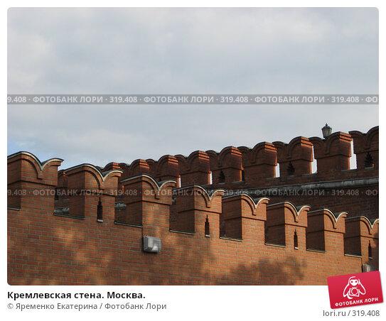 Кремлевская стена. Москва., фото № 319408, снято 28 мая 2008 г. (c) Яременко Екатерина / Фотобанк Лори