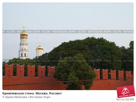 Купить «Кремлевская стена. Москва. Рассвет», фото № 63376, снято 13 июля 2007 г. (c) Ирина Мойсеева / Фотобанк Лори