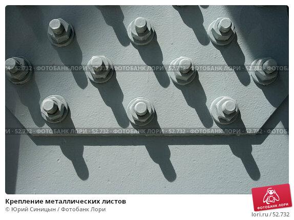 Крепление металлических листов, фото № 52732, снято 9 июня 2007 г. (c) Юрий Синицын / Фотобанк Лори