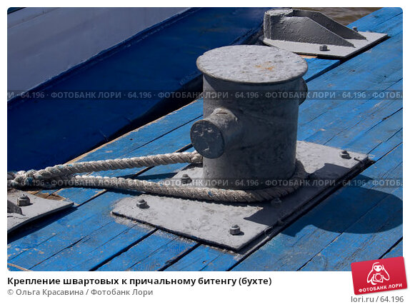 Купить «Крепление швартовых к причальному битенгу (бухте)», фото № 64196, снято 24 мая 2007 г. (c) Ольга Красавина / Фотобанк Лори