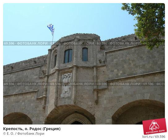Крепость, о. Родос (Греция), фото № 69596, снято 30 июля 2007 г. (c) Екатерина Овсянникова / Фотобанк Лори