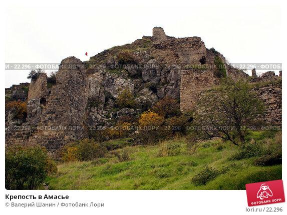 Крепость в Амасье, фото № 22296, снято 8 ноября 2006 г. (c) Валерий Шанин / Фотобанк Лори
