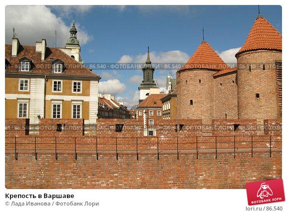 Крепость в Варшаве, фото № 86540, снято 4 апреля 2007 г. (c) Лада Иванова / Фотобанк Лори