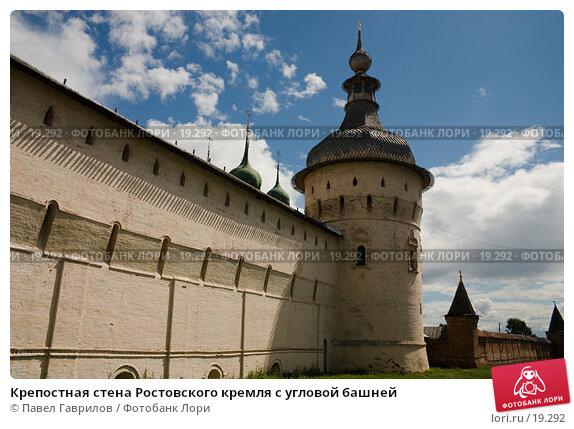 Крепостная стена Ростовского кремля с угловой башней, фото № 19292, снято 20 июля 2006 г. (c) Павел Гаврилов / Фотобанк Лори