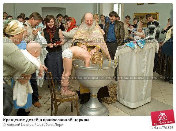 Крещение детей в православной церкви, фото № 76376, снято 22 апреля 2007 г. (c) Алексей Котлов / Фотобанк Лори