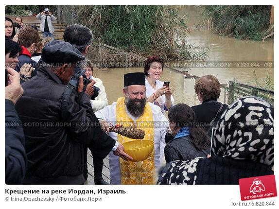 Купить «Крещение на реке Иордан, Израиль», фото № 6820844, снято 14 декабря 2014 г. (c) Irina Opachevsky / Фотобанк Лори