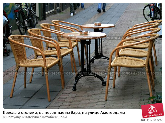 Купить «Кресла и столики, вынесенные из бара, на улице Амстердама», фото № 34592, снято 12 апреля 2007 г. (c) Demyanyuk Kateryna / Фотобанк Лори