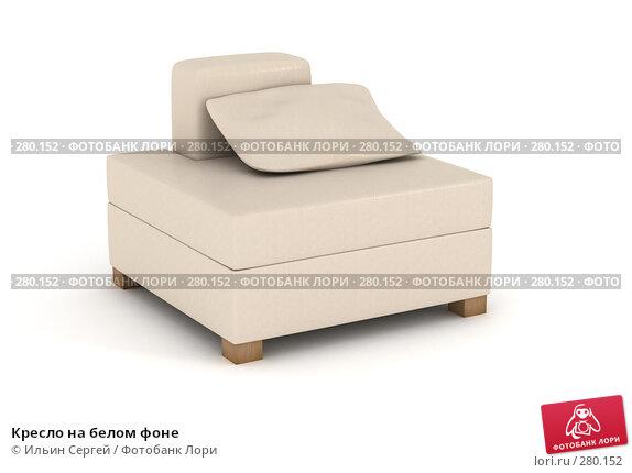Кресло на белом фоне, иллюстрация № 280152 (c) Ильин Сергей / Фотобанк Лори